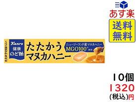 カンロ 健康のど飴 たたかうマヌカハニー 11粒 ×10個 賞味期限2021/07
