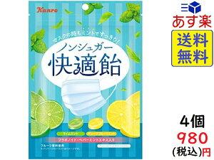 カンロ ノンシュガー快適飴 72g ×4袋 賞味期限2022/08