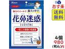 カンロ ノンシュガー 花鼻迷惑 はなのど飴 70g×4個 賞味期限2023/01