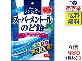 カンロ ノンシュガースーパーメントールのど飴 80g×4個 賞味期限2021/12
