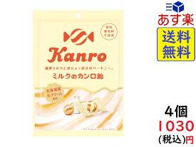カンロ ミルクのカンロ飴 70g ×4個 賞味期限2022/02