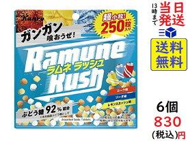 カンロ ラムネラッシュ 50g ×6個 賞味期限2022/05