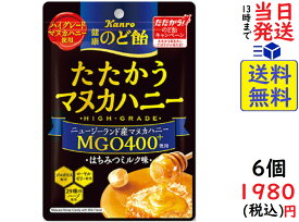 カンロ 健康のど飴 たたかうマヌカハニー ハイグレード 70g ×6袋 賞味期限2022/01