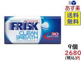 クラシエフーズ フリスク クリーンブレス フレッシュミント 35g×9個 賞味期限2020/10