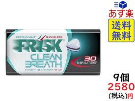 クラシエフーズ フリスク クリーンブレス ストロングミント 35g×9個 賞味期限2020/10