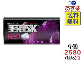 クラシエフーズ フリスクネオ グレープミント 35g×9個 賞味期限2020/09