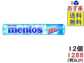 クラシエフーズ メントス ミント 37.5g×12個 【ポスト投函】 賞味期限2021/01