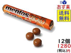 クラシエフーズ メントス キャラメルチョコ 38g×12個 賞味期限2020/03