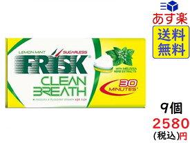 クラシエフーズ フリスク クリーンブレス レモンミント 35g×9個 賞味期限2020/10