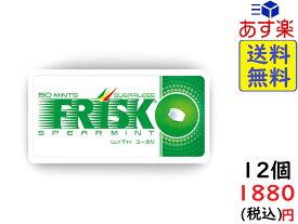 クラシエフーズ フリスク スペアミント 8.4g×12個  賞味期限2020/06