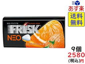 クラシエフーズ フリスクネオ オレンジ 35g×9個 賞味期限2020/10