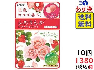 クラシエ ふわりんかソフトキャンディ ストロベリーローズ32g×10袋 賞味期限2021/02