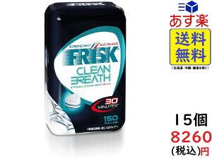 クラシエ フリスククリーンブレスボトル ストロングミント5個×3箱(計15個)賞味期限2021/12