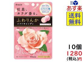 クラシエフーズ ふわりんか ソフトキャンディ ビューティーローズ 32g×10袋 賞味期限2022/01