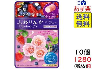 クラシエフーズ ふわりんか(ベリーベリーローズ味) 32g ×10袋 賞味期限2022/01