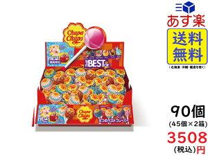 クラシエ チュッパチャプス ザ・ベスト・オブ・フレーバー 45本×2箱賞味期限 2023/01