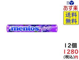 クラシエフーズ メントス グレープ 37.5g×12個 賞味期限2021/09