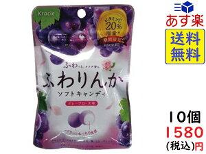 クラシエフーズ ふわりんか ソフトキャンディ グレープローズ味 32g×10袋