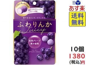 クラシエ ふわりんか ジューシー グレープ味 32g ×10袋 賞味期限2022/04