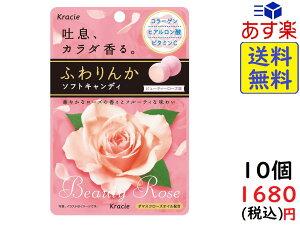 クラシエフーズ ふわりんか ソフトキャンディ ビューティーローズ 32g ×10袋 賞味期限2022/02