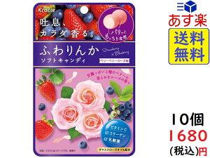 クラシエフーズ ふわりんか (ベリーベリーローズ味) 32g ×10袋 賞味期限2022/02