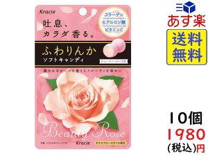 クラシエフーズ ふわりんか ソフトキャンディ ビューティーローズ 32g ×10袋 賞味期限2022/03