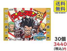 ロッテ ワンピースマンチョコ 20th ANNIVERSARY 30コ入り賞味期限2020/03