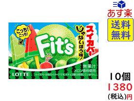 ロッテ Fit's フィッツ スイカバーじゃないほう味! 12枚×10個