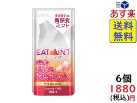 ロッテ EATMINT(ピンクグレープフルーツミント) 18g×6個 賞味期限2020/08