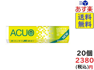 ロッテ ACUO(クリアシトラスミント) 14粒×20個