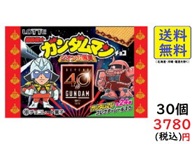 ロッテ 機動戦士ガンダムマンチョコ ジオン公国軍 30個入1箱 10/22発売予定