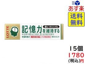 ロッテ 歯につきにくいガム板(記憶力を維持するタイプ) 9枚×15個 賞味期限2020/09