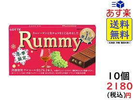 ロッテ ラミー 2本入×10個 賞味期限2020/04/07