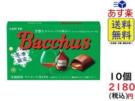 ロッテ バッカス 12粒入×10個 賞味期限2020/03/24
