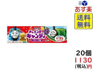 ロッテ きかんしゃトーマスとなかまたちチューイングキャンディ 5枚×20個 賞味期限2021/04
