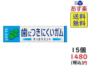 ロッテ フリーゾーンガム(ハイミント) 9枚×15個