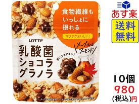 ロッテ 乳酸菌ショコラ グラノラ(メープル&アーモンド) モバイルパウチ 34g ×10個 賞味期限2020/06