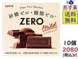 ロッテ ゼロ 50g×10個 賞味期限2022/07