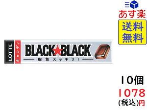 ロッテ ブラックブラックキャンディ 11粒 ×10個 賞味期限2021/01