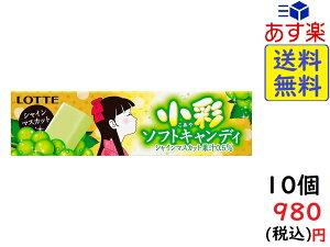 ロッテ 小彩ソフトキャンディ(シャインマスカット) 10粒 ×10個賞味期限2020/07
