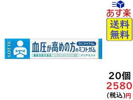 ロッテ マイニチケアガム(血圧が高めの方のミントガム) 14粒 ×20個 賞味期限2021/07
