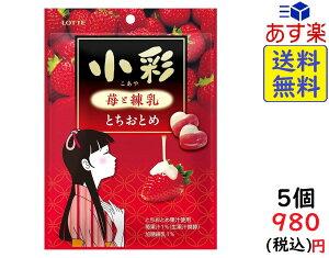 ロッテ 小彩 苺と練乳 とちおとめ 60g×5袋 賞味期限2020/10
