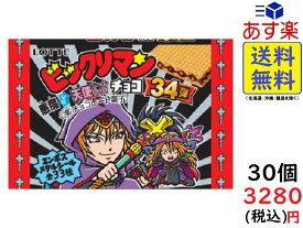 ロッテ ビックリマンチョコ 悪魔VS天使 34弾 1箱 (30個入り)賞味期限2021/01