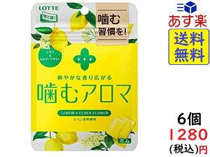 ロッテ 噛むアロマ レモン&エルダーフラワー パウチ 23g X6個