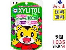 オーラルケア しまじろう キシリトールタブレット(グレープ・イチゴ)30g × 5袋 賞味期限2021/08