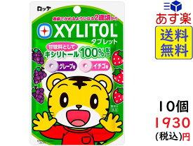 ロッテ しまじろう キシリトールタブレット(グレープ、イチゴ)30g ×10袋 賞味期限2021/12
