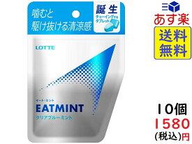 ロッテ EATMINT クリアブルーミント 18g ×10個 賞味期限2021/03