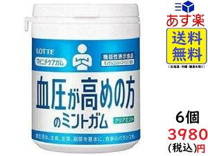 ロッテ マイニチケアガム 血圧が高めの方のガム ボトル 143g ×6個 賞味期限2021/07