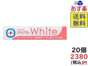 ロッテ キシリトールホワイト(ピンクグレープフルーツ) 14粒×20個