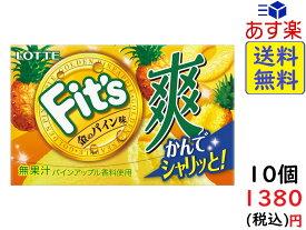ロッテ Fit's フィッツ 爽 金のパイン味 12枚 ×10個